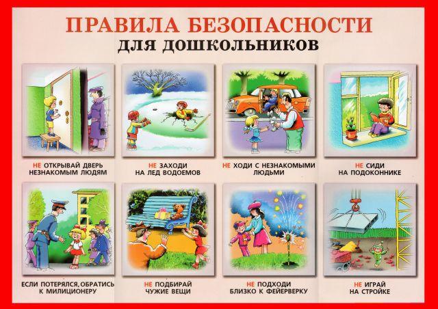 Познавательные и интересные картинки на тему Безопасность 9