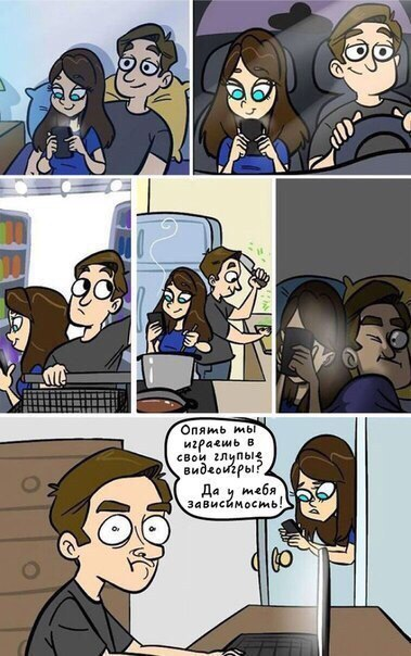 Прикольные и забавные комиксы про девушек и парней - сборка 6