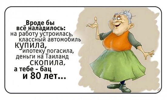 Прикольные и смешные картинки про пенсию - забавная подборка 7