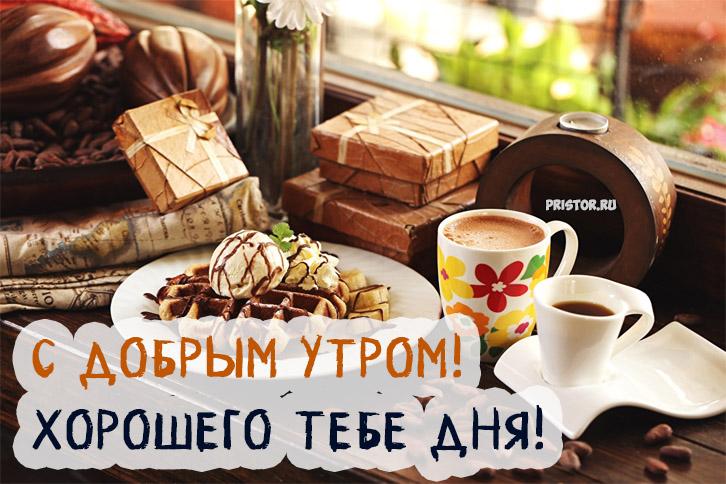 Самые красивые картинки с добрым утром - приятные пожелания 9