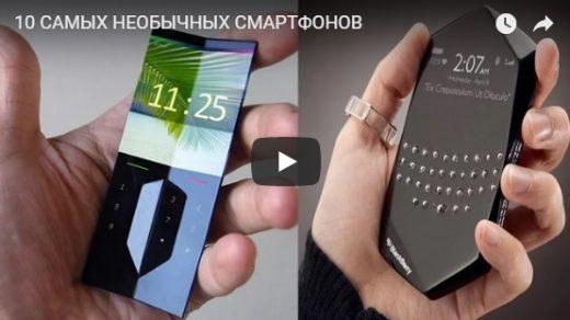 10 самых необычных и удивительных смартфонов - видео