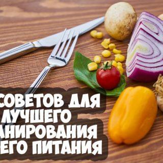 10 советов для лучшего планирования своего питания. Как спланировать питание 1