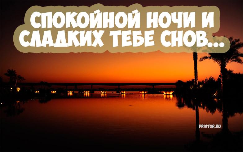 Доброго вечера и спокойной ночи - красивые картинки и открытки 1