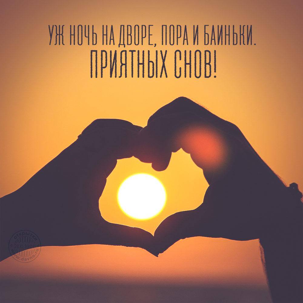 Доброго вечера и спокойной ночи - красивые картинки и открытки 10