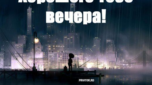 Доброго вечера и спокойной ночи - красивые картинки и открытки 11