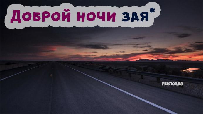 Доброго вечера и спокойной ночи - красивые картинки и открытки 13