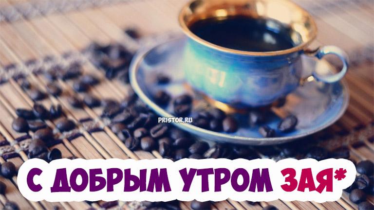 Доброе утро - картинки и открытки с приятными словами 5