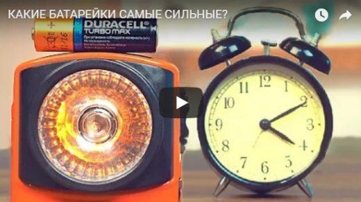 Какие батарейки самые сильные и долго держаться - видео