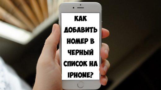 Как добавить номер в черный список на iPhone - пошаговая инструкция 2