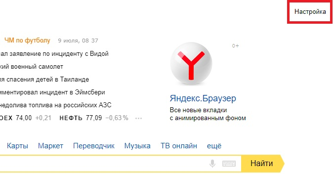 Как очистить историю поиска в Яндексе - несколько простых способов 1
