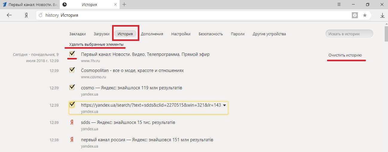 Как очистить историю поиска в Яндексе - несколько простых способов 4