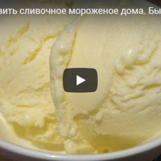 Как приготовить сливочное мороженое дома - простой рецепт, видео