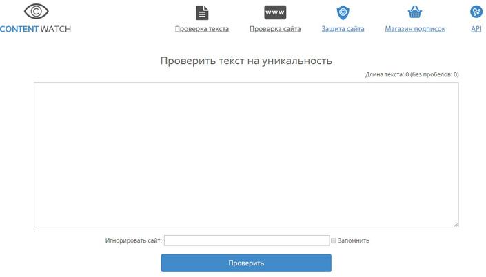 Как проверить текст статьи на уникальность Лучшие сайты и программы 7