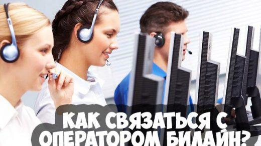 Как связаться с оператором Билайн Как позвонить оператору Билайн 1