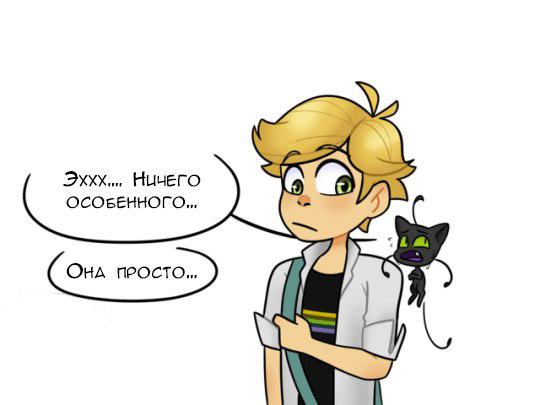 Красивые и милые комиксы из мультсериала Леди Баг и Супер Кот 5