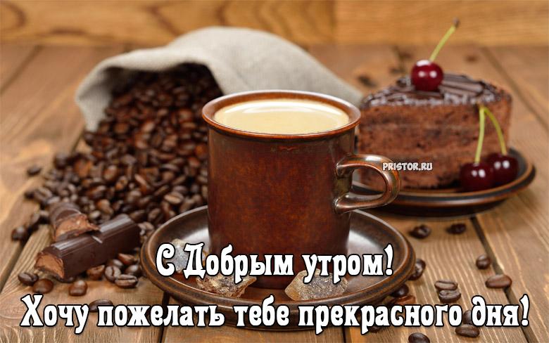 Красивые картинки и открытки прекрасного доброго утра - сборка 10