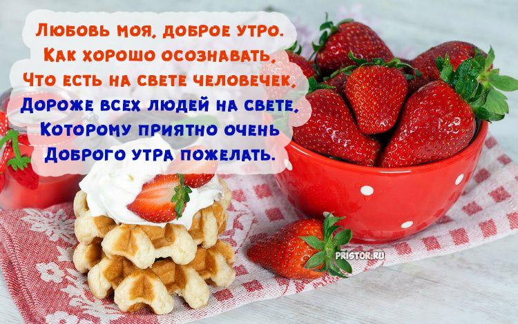 Красивые картинки и открытки прекрасного доброго утра - сборка 12