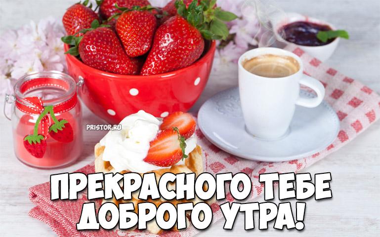 Красивые картинки и открытки прекрасного доброго утра - сборка 2