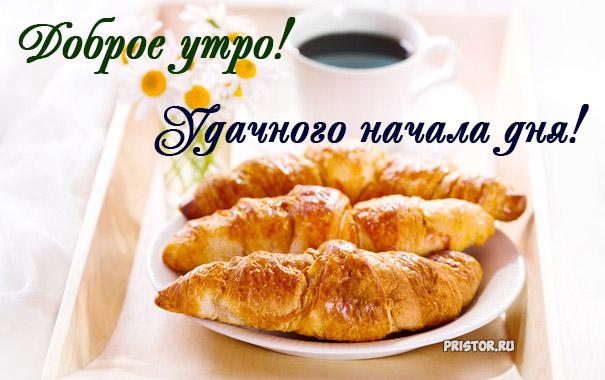 Красивые картинки и открытки прекрасного доброго утра - сборка 5
