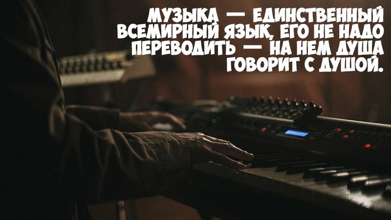 Красивые статусы и цитаты про музыку со смыслом - подборка 4