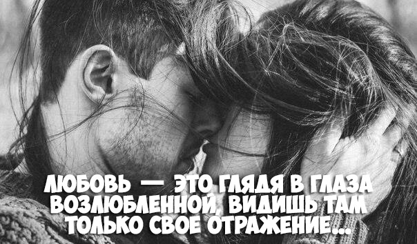 Красивые цитаты и статусы про любовь к девушке - подборка в картинках 5