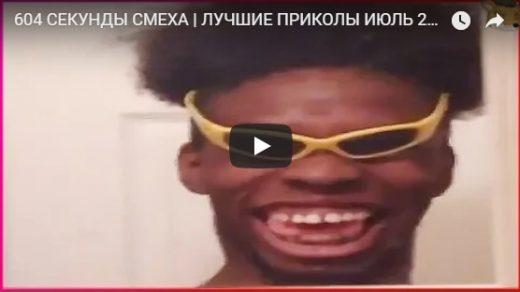 Лучшие видео приколы, которые заставят вас очень громко смеяться