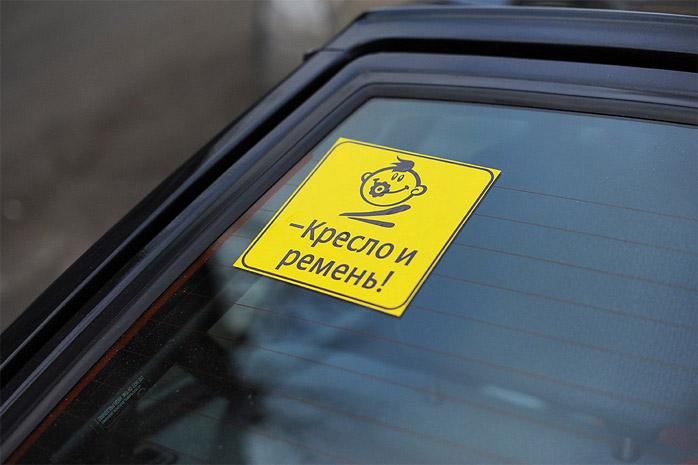 Можно ли использовать наклейки на автомобиле 2