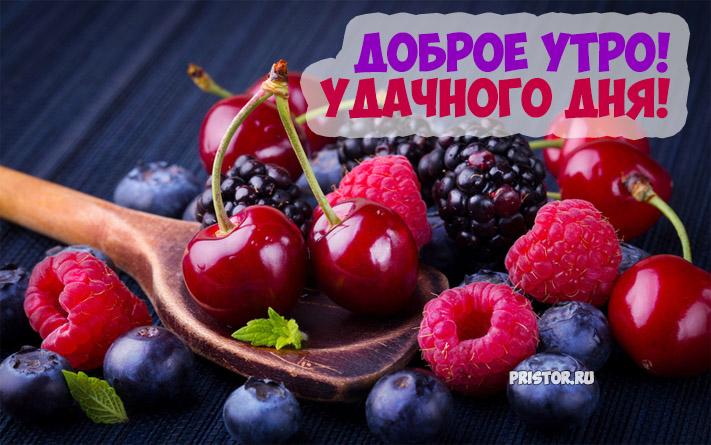 Открытки с пожеланиями доброго утра, хорошего и удачного дня 10