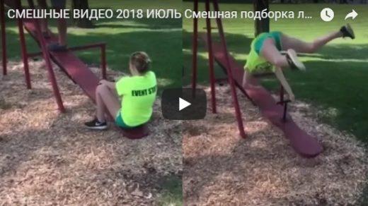 Подборка смешных видео приколов за конец июля 2018 год - №121