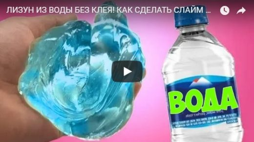Подробная видео инструкция как сделать слайм из воды без клея