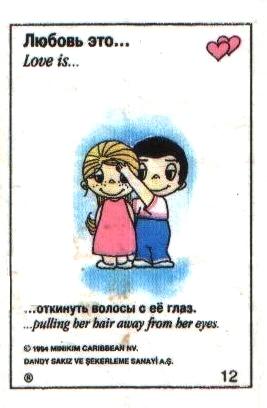 Прикольные картинки Любовь Это, Love Is- забавная подборка 12