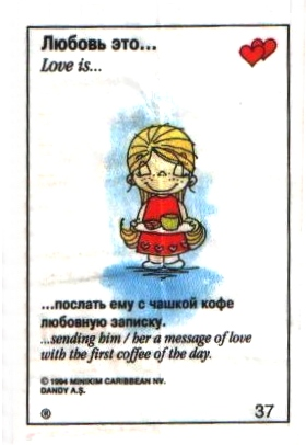Прикольные картинки Любовь Это, Love Is- забавная подборка 37