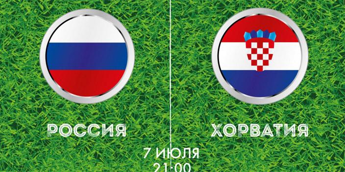 Россия 2 - 2 Хорватия (3-4 по пенальти) - счет матча, новости, голы 1