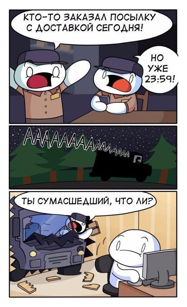 Самые смешные и забавные комиксы для вашего настроения - №13 10