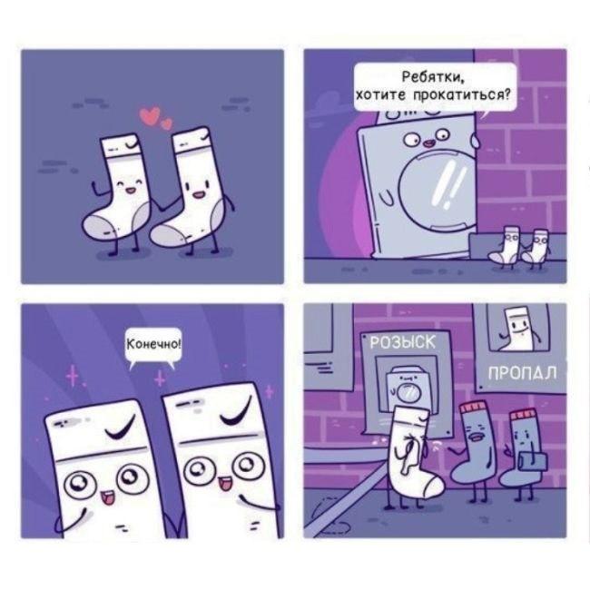 Самые смешные и забавные комиксы для вашего настроения - №13 4