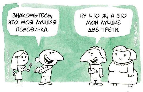 Самые смешные и забавные комиксы для вашего настроения - №13 5
