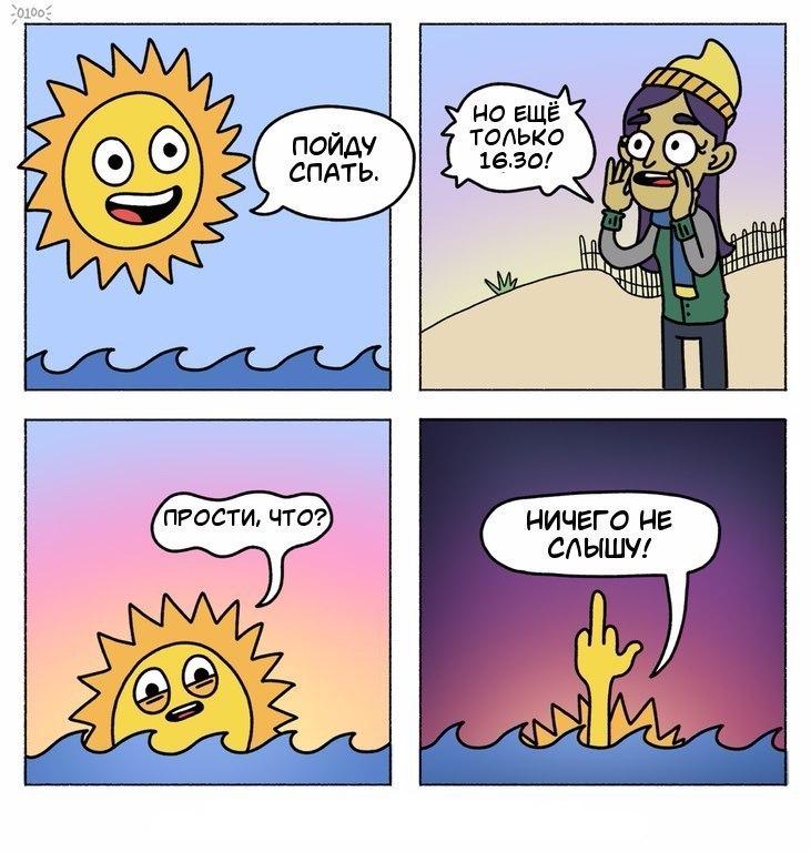 Самые смешные и забавные комиксы для вашего настроения - №13 7