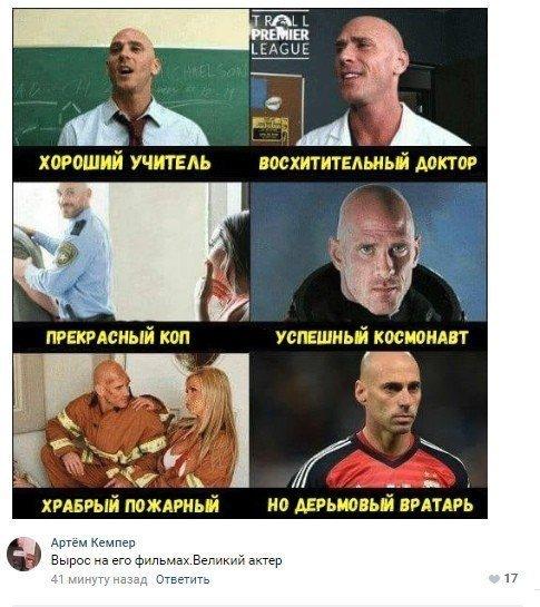 Смешные картинки про Чемпионат Мира по футболу 2018 9
