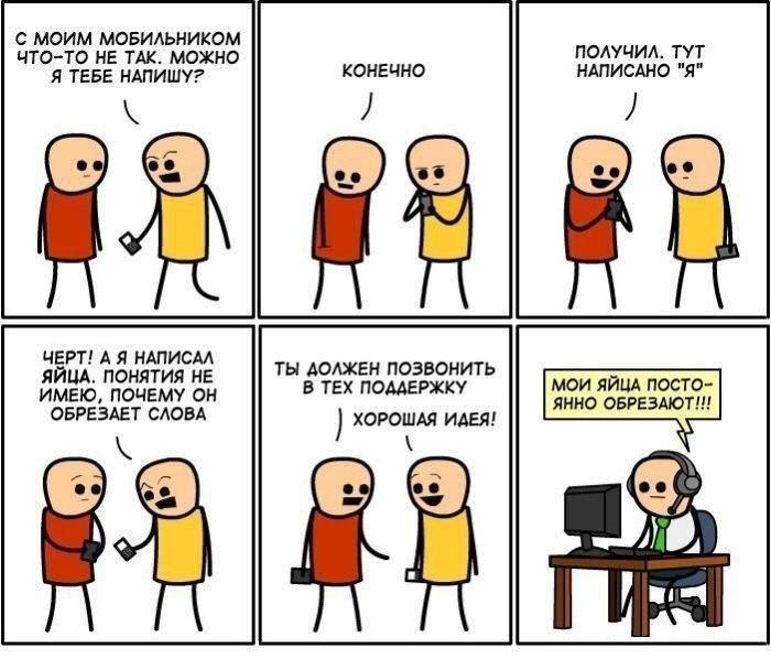 Смешные, очень веселые комиксы про жизнь и проблемы - сборка №14 1