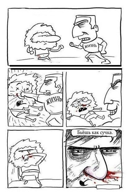Смешные, очень веселые комиксы про жизнь и проблемы - сборка №14 6