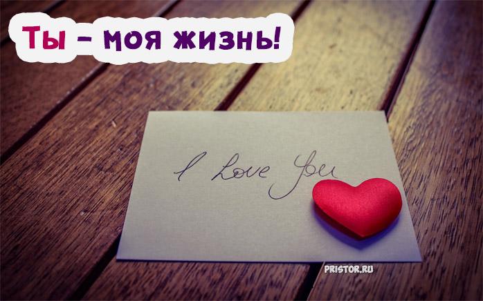 Ты моя жизнь - картинки и открытки любимому парню или девушке 9