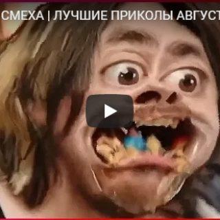 Веселые и ржачные видео приколы до слез за конец лета - подборка №131