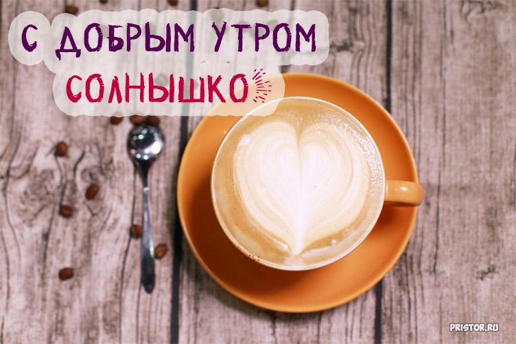 Доброе утро солнышко - красивые картинки и открытки любимой девушке 11