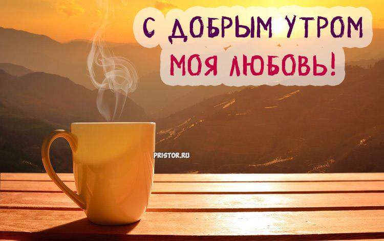 Доброе утро солнышко - красивые картинки и открытки любимой девушке 3