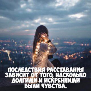 Интересные и грустные статусы, цитаты про расставание - подборка 11