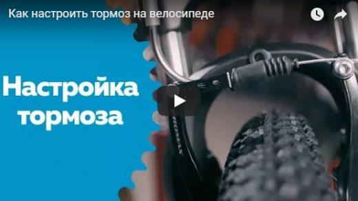 Как правильно настроить тормоз на велосипеде - познавательное видео