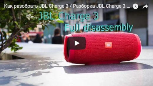 Как разобрать JBL Charge 3 - пошаговая видео инструкция