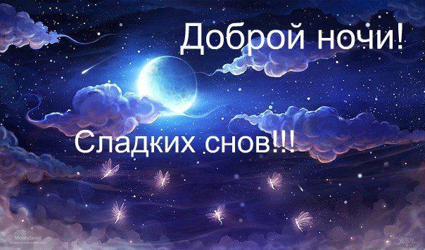 Картинки спокойной ночи, сладких снов - прикольные и красивые 1