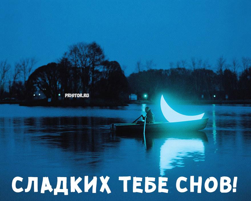 Картинки спокойной ночи, сладких снов - прикольные и красивые 10