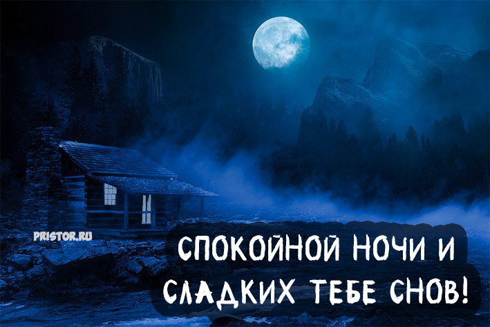 Картинки спокойной ночи, сладких снов - прикольные и красивые 2